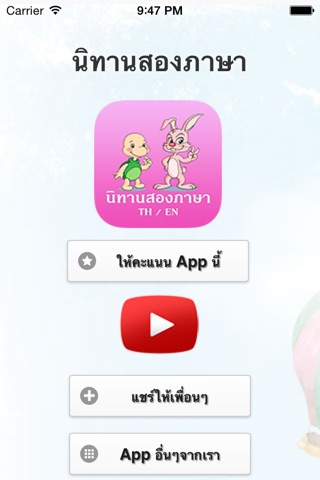 นิทานสองภาษา screenshot 1