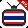 TV Thai HD Pro - ดูทีวีคุณภาพระดับ HD