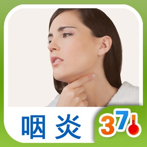 咽炎治疗推拿- 日常症状养生 (有音乐视频教学的健康装机必备,支持短信、微博、邮箱分享亲友)