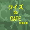 クイズ de GATE自衛隊 彼の地にて、斯く戦えり version