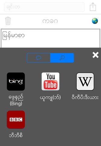 Burmese Keyboard screenshot 3