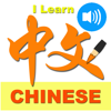 I Learn Chinese - Read and Write Characters