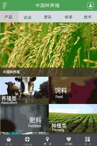 中国种养殖 screenshot 2