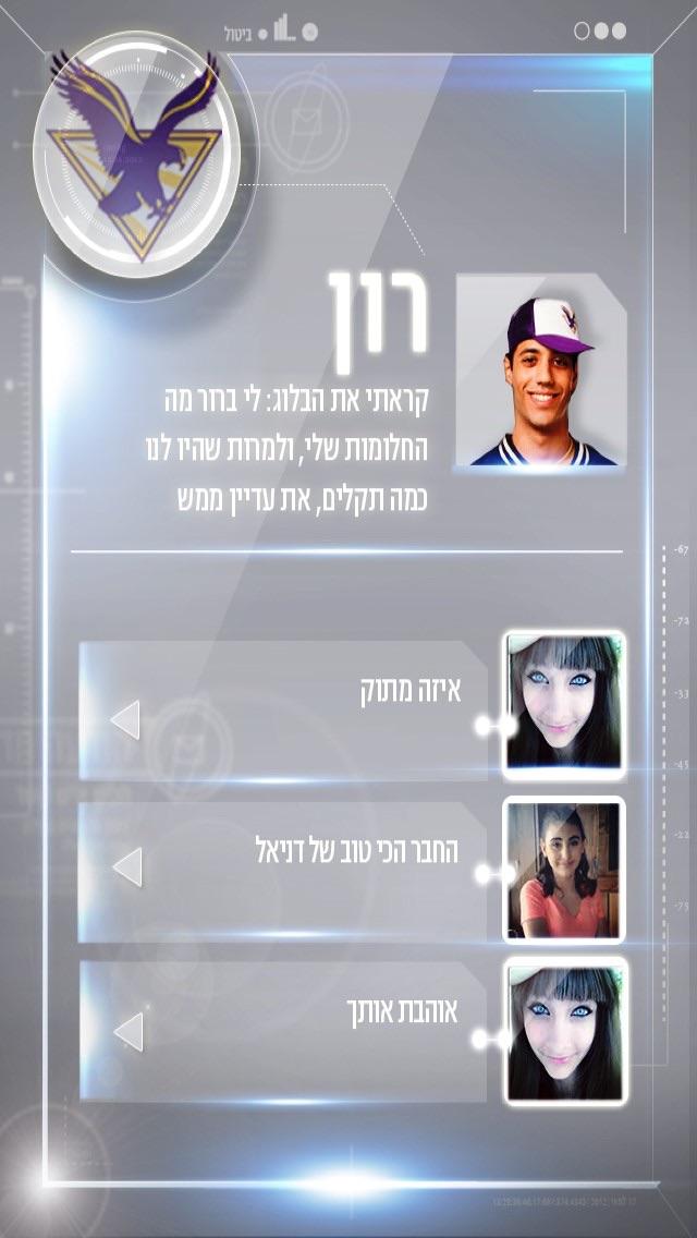 אפליקציית החממה Screenshot 3