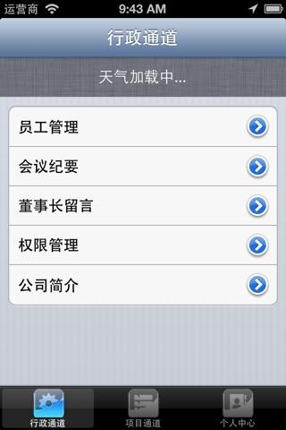 土石方管家 screenshot 2