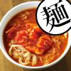 おいしい麺レシピ - 中島武