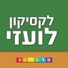 לקסיקון לועזי - עברי - מבית פרולוג מוציאים לאור | גרסת אייפד