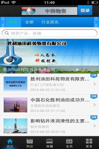 中国物资门户 screenshot 1
