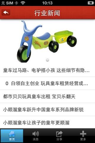 Screenshot of 童车批发