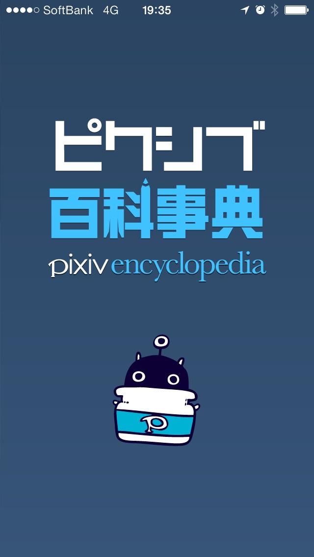 ピクシブ百科事典 - iPhoneアプ...