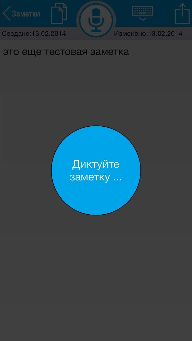 Русская SWIPE клавиатура и голосовые заметки Скриншоты5