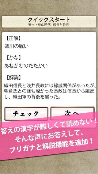 無料1500問!日本史1問1答 Screenshot