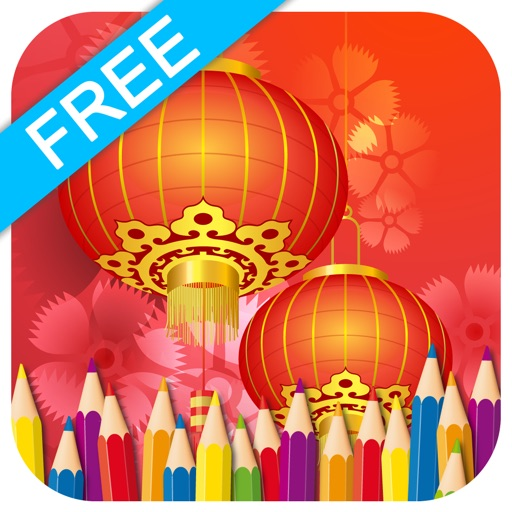 ColoringBook:Chinese New Year(FREE) iOS App