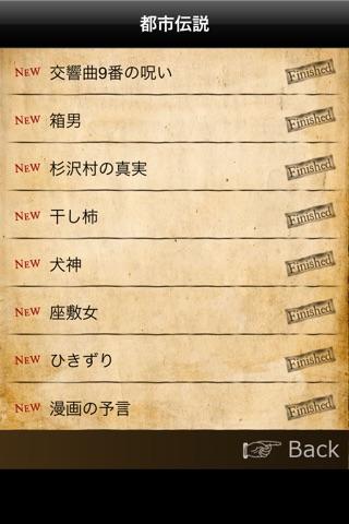オカルト黙示録 screenshot 3