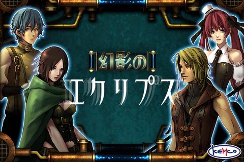 RPG 幻影のエクリプス screenshot 1
