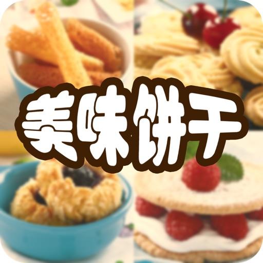 小食代:美味饼干巧烘焙