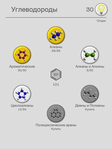 Скачать Углеводороды и их Формулы - Органическая химия - Алканы, циклоалканы, алкены, алкины и ароматические химические соединения - Метан и бензол