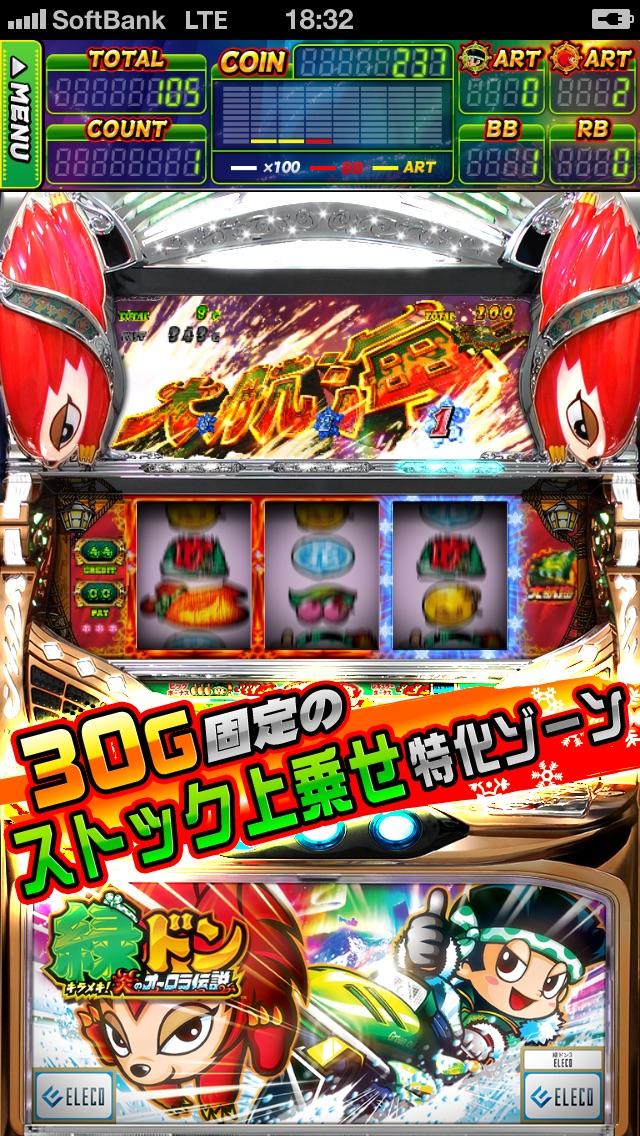 緑ドン〜キラメキ!炎のオーロラ伝説〜のスクリーンショット3