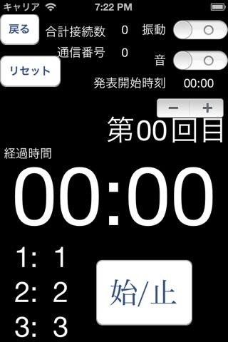 プレゼンクン screenshot 1