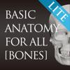 らくらく解剖学[骨] 無料版