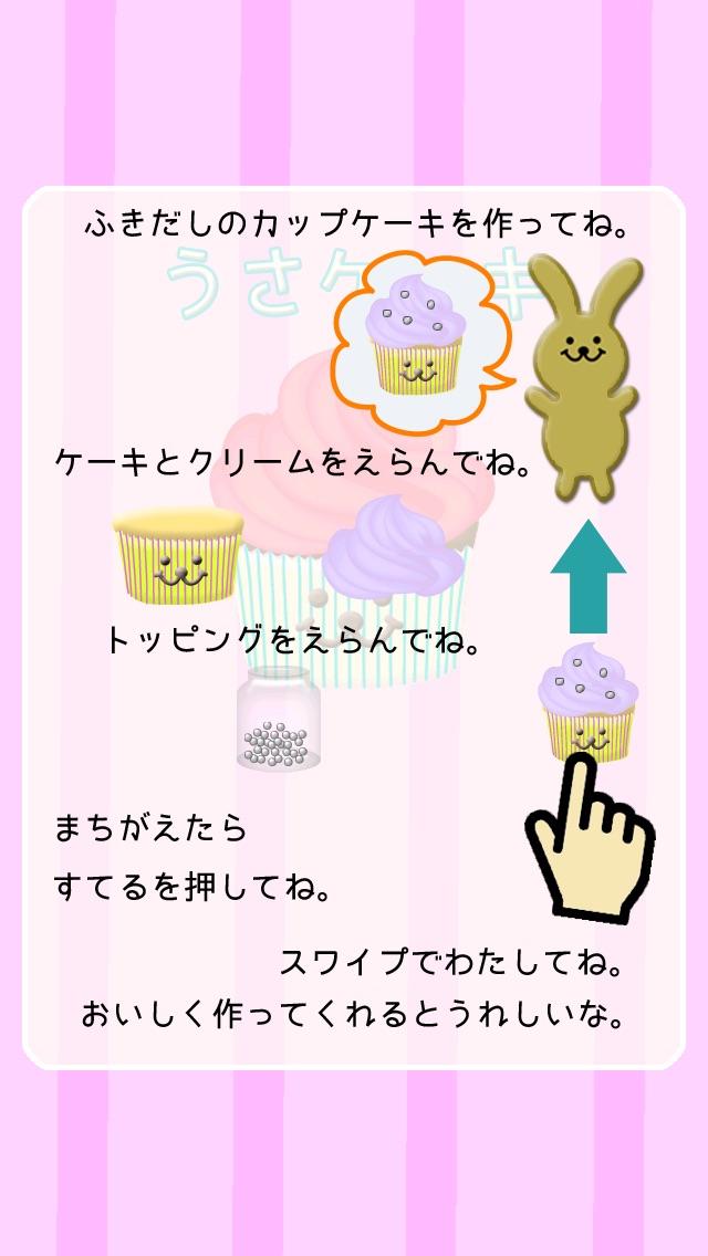 うさカップケーキのおすすめ画像2