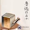 魯迅作品-中(鲁迅作品-中) - 繁簡體