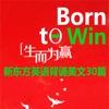 【有声字幕】新东方英语背诵美文30篇——生而为赢 Born to win