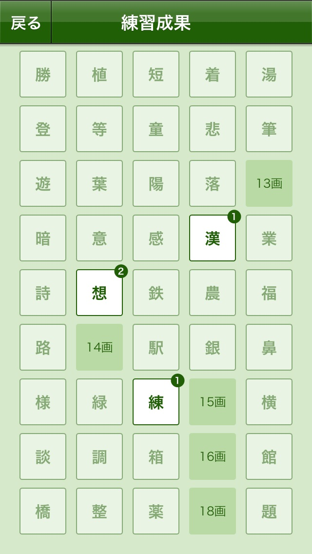 漢字の練習帳 三年生のおすすめ画像4
