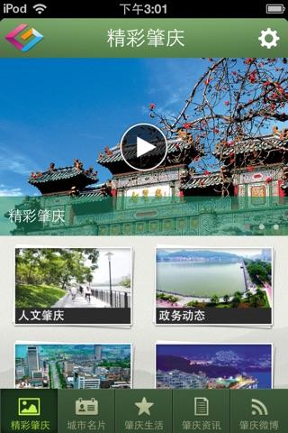 Screenshot of 美丽肇庆