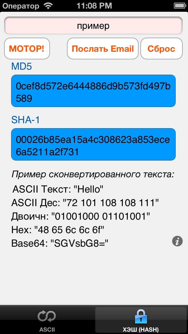 !ASCII HEX BASE64 MD5 SHA-1 BINARY текст конвертер утилитаСкриншоты 2