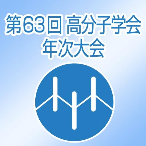 第63回 高分子学会年次大会 iOS App