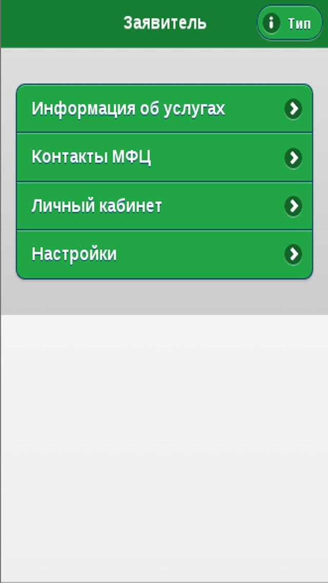 МОБИЛЬНЫЙ МФЦ. ТЮМЕНЬ.Скриншоты 2