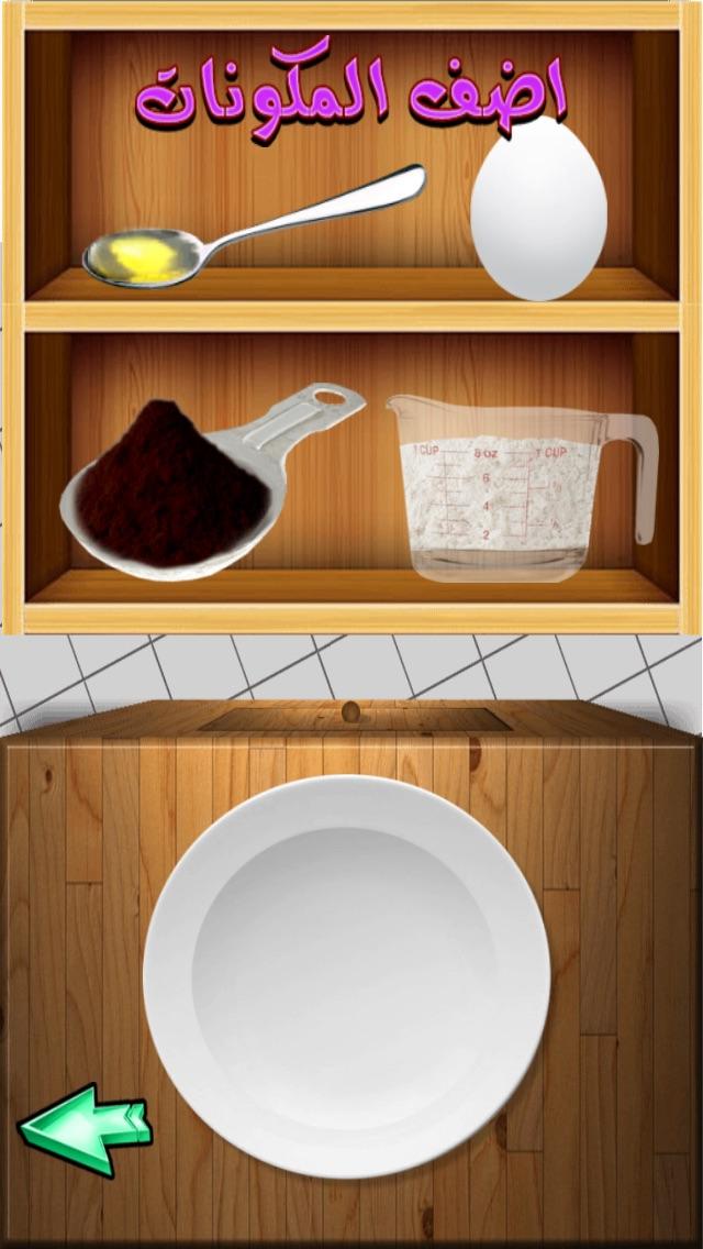 لعبة مصنع البوظة اللذيذة - العاب مثلجات اطفال براعم Baraem Arab Al jazeera Ice Creamلقطة شاشة3