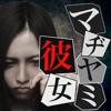 謎解き・脱出ゲーム:マヂヤミ彼女 〜リアル...