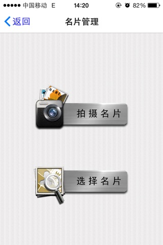 通信助理全国版 screenshot 3