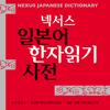 일본어 한자읽기 - Japanese K...