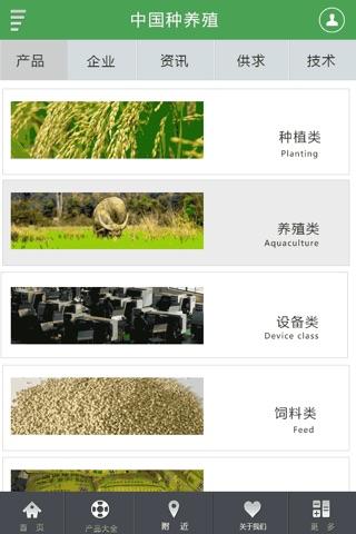 中国种养殖 screenshot 3