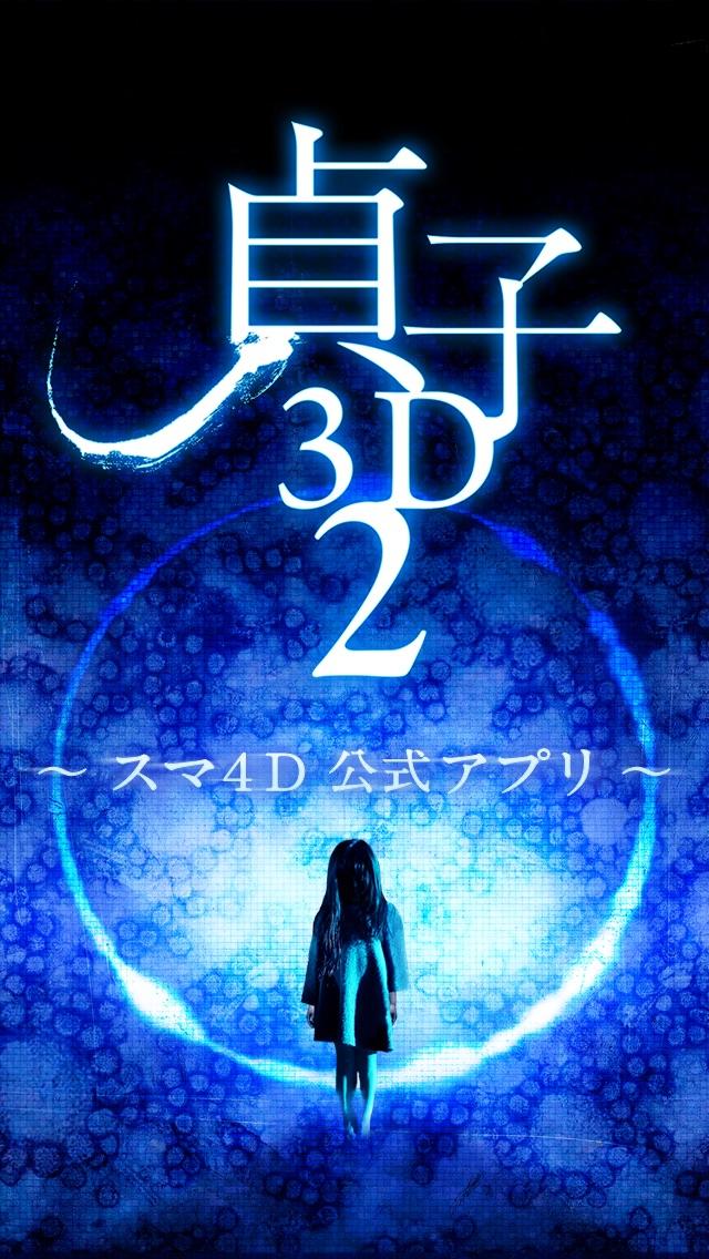 『貞子3D2』スマ4D公式アプリ~世界初の映画連動アプリを劇場で体感しよう~のスクリーンショット1