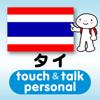 指さし会話タイ touch&talk 【p...