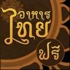 i-Cook Thai -TH-