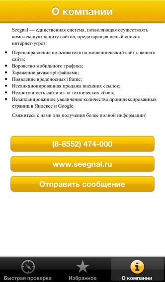SeegnalСкриншоты 3