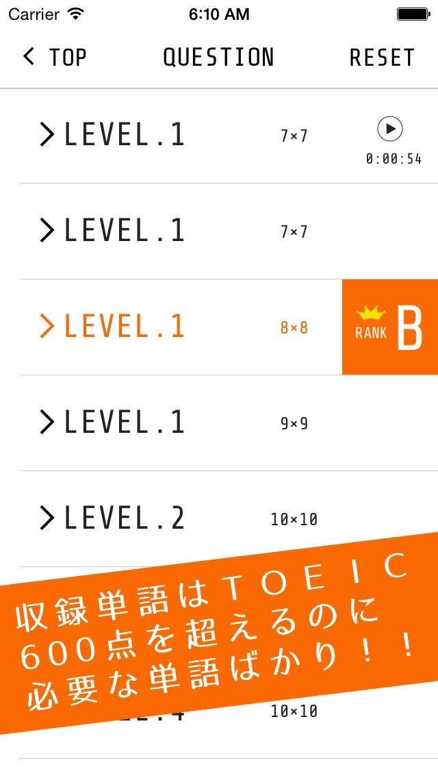英単語クロスワード TOEIC 600のスクリーンショット4