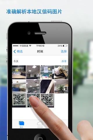 汉信二维码 screenshot 4