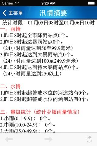 泰州水资系统 screenshot 1