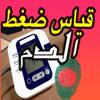 قياس ضغط الدم بالبصمة - Prank مزحة Wiki