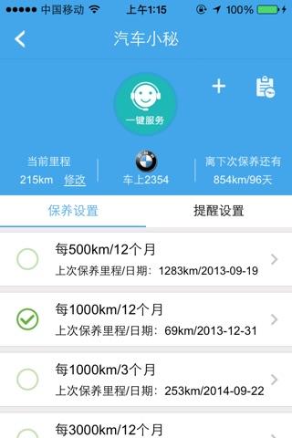 健车宝 screenshot 3