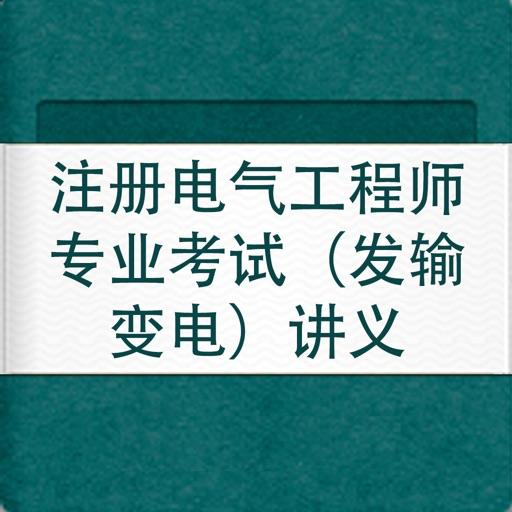 注册电气工程师专业考试(发输变电)讲义