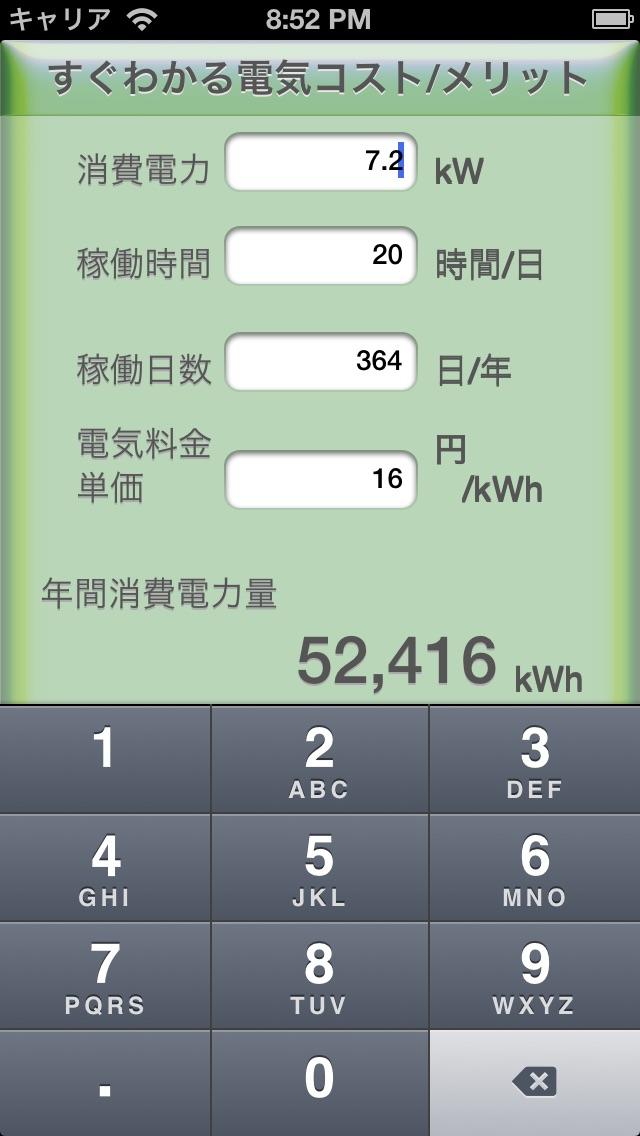 すぐわかる電力 screenshot1