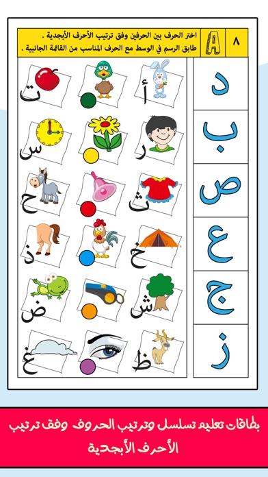برنامج مدرسة و روضة تعليم الاطفال المجاني تعلم و العب | حروف و كلمات - العاب تعليمية للصغار باللغة العربيةلقطة شاشة1