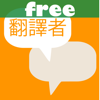 Free Translator 4 - More than a dictionary - Translator